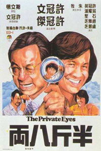 หนัง The Private Eyes