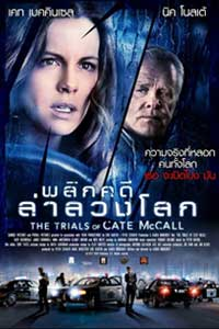 หนัง The Trials Of Cate McCall