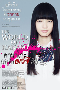 หนัง The World Of Kanako