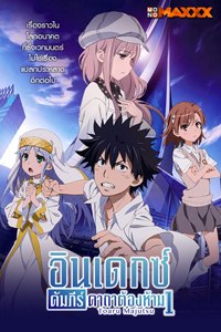 หนัง Toaru MAJUTSU no INDEX