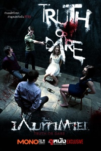 หนัง Truth Or Dare