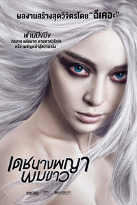 หนัง The White Haired Witch Of Lunar Kingdom