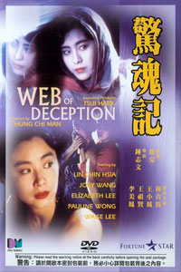 หนัง Web Of Deception