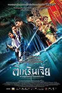 หนัง Young Detective Dee: Rise of the Sea Dragon