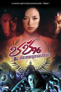 หนัง The Legend Of Zu