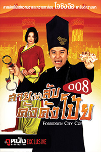 หนัง Forbidden City Cop