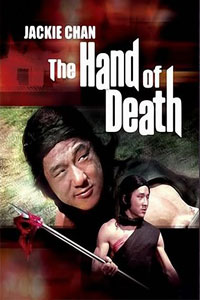 หนัง The Hand Of Death