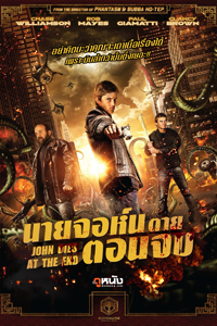 หนัง John Dies at the End