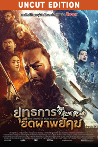 หนัง The Taking of Tiger Mountain