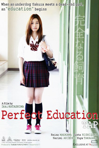 หนัง Tap Perfect Education