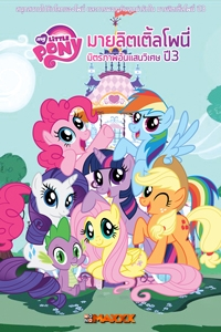 หนัง My Little Pony 3