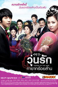 หนัง Taming of the Heir