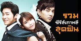 หนัง ซีรีส์เกาหลี