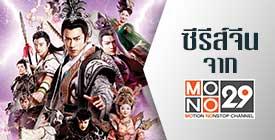 หนัง ซีรีส์จีนจากช่อง MONO29