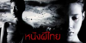 หนัง หนังผีไทย