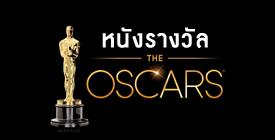 หนัง Oscar