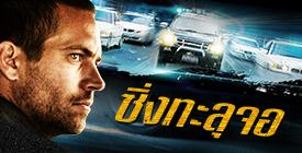 หนัง แข่งรถ