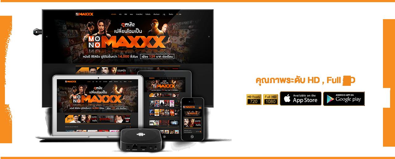 ดูหนัง ดูซีรี่ส์ รอบรองการใช้งาน PC/MAC/Iphone/Ipad/Tablet/Smart phone/Smart tv/Android Box