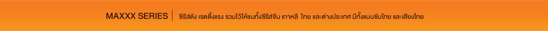 ซีรี่ส์ดังเรตติ้งแรง รวมไว้ให้ชมทั้งซีรี่ส์จีน เกาหลี ไทย และ ต่างประเทศ มีทั้งแบบซับไทย และเสียงไทย